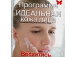 Секреты ухода за вашей кожей.